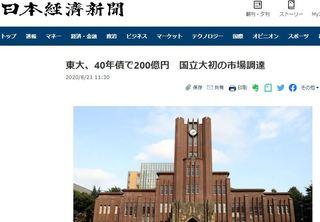 0827大学債.JPG