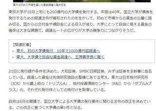 0827大学債_2.JPG