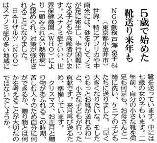 191224 東京新聞 発言.jpg