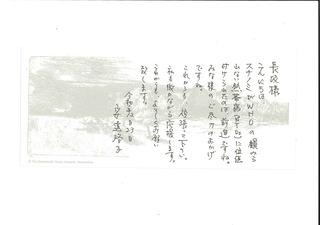 191225 安達様お手紙.jpg