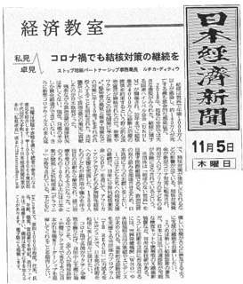 201105 日経新聞 私見卓見 ルチカSTBP_page-0001.jpg