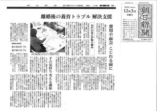 20151203朝日新聞記事.png