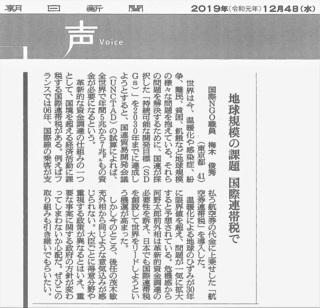 2019.12.04朝日新聞声欄.jpg