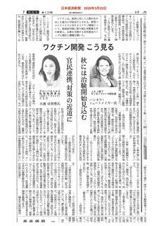 20200223 Nikkei - Oura GHIT CEO.jpg