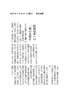 20200926 Tokyo Shimbun_page-0001.jpg