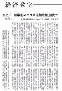 23日経新聞投稿記事:就学前のポリオ追加接種、国費で.JPG