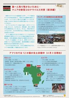 406リザルツ新聞コロナ号外_page-0002.jpg