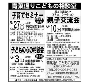 5-末-青葉通りこどもの相談室.jpg