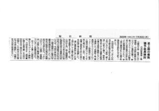 7月20日毎日新聞G20デジタル課税.jpg