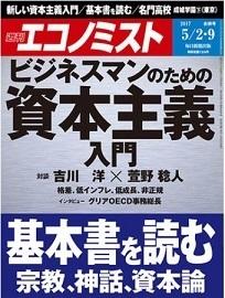 エコノミスト.JPG
