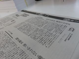 ギラード朝日記事MG_7205.JPG