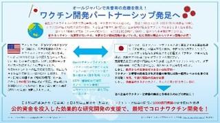 ワクチンペーパー1.jpg