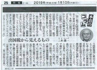 三木コラム(東京新聞).JPG