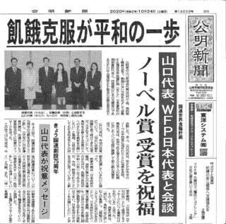 公明新聞 -page-001 (4) (1).jpg