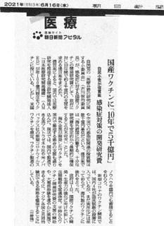 国産ワクチンい500億円(年)_page-0001.jpg