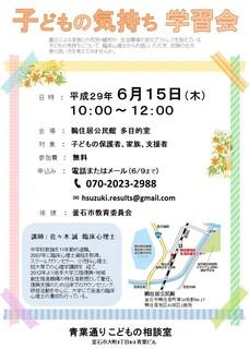 子どもの気持ち学習会 後援 (0615).jpg