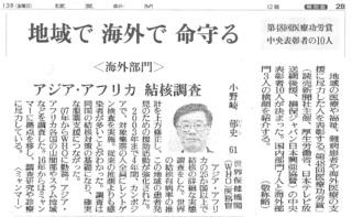 小野崎氏第48回医療功労賞.jpg