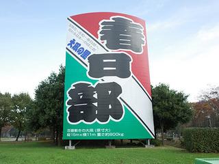 庄和総合公園01.jpg