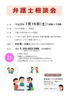弁護士相談会 7.15改.jpg
