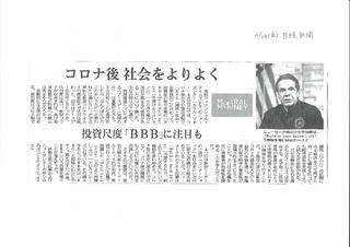 新聞記事_page-0001.jpg