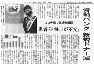 日経新聞6.16 骨髄バンク_page-0001.jpg