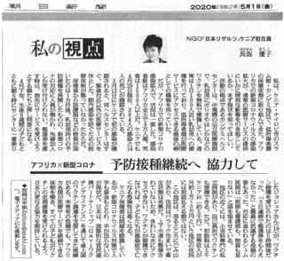 朝日新聞 視点 200501.jpg