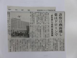 朝日新聞コロナ遠隔医療MG_6976.JPG