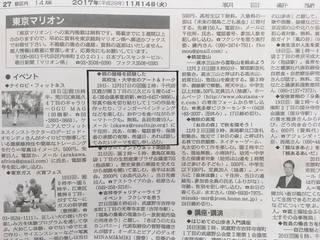 東京マリオン2017年11月14日.jpg