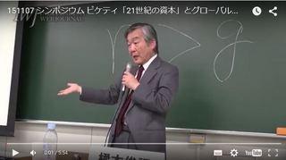 橘木先生.JPG