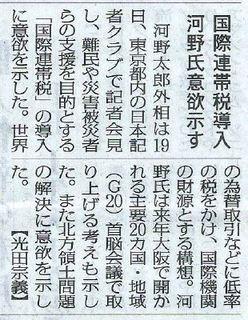 毎日・連帯税.JPG