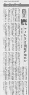 毎日新聞0213「発言」.jpg