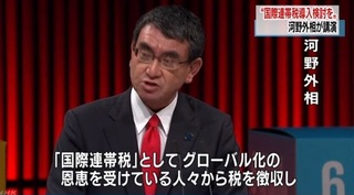 河野外相コペ.JPG