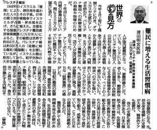 清田先生記事.png