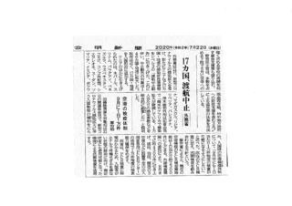 渡航中止7月22日公明.jpg
