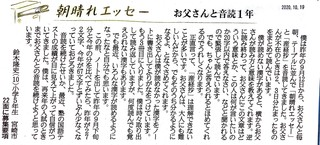 産経新聞 エッセー.JPG