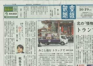 産経新聞_page-0001.jpg