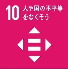 目標10 ロゴ.JPG