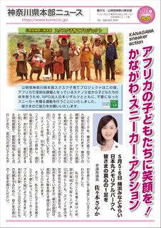 県本部ニュース18.1-表.jpg