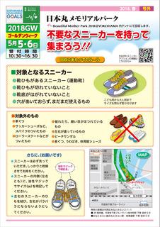 県本部ニュース18.1-裏.jpg