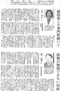 自見先生、鈴木先生 朝日新聞7.9.jpg
