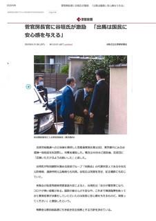 菅官房長官と谷垣氏.jpg