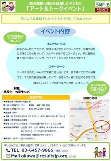 講座&らぽーるチラシ_10.11.12月(2017年11月).jpg