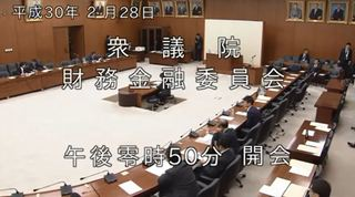財務金融委員会キャプチャ.JPG