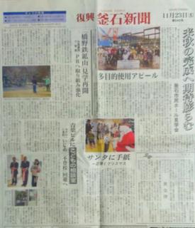 釜石新聞1面 1123.png