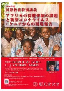 長坂さん特別講義のチラシ1029_page-0001.jpg