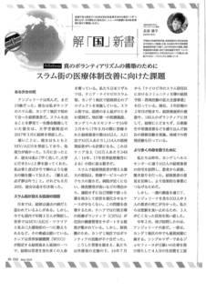 開発ジャーナル425-1.jpg