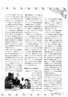 開発ジャーナル425-2.jpg