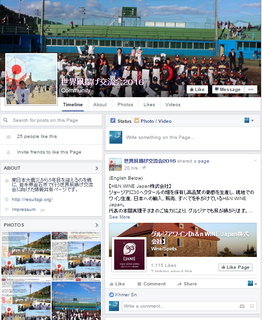 FBページ.png