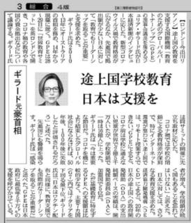 Gillard Nikkei article.PNG