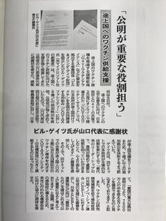IMG_0630 ビル・ゲイツ財団感謝状.JPG